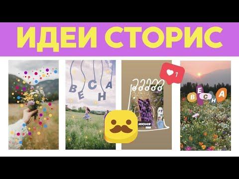 5 АТМОСФЕРНЫХ идей для инста сторис // весенние