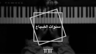 موسيقى بيانو - سنوات الضياع - عزف فاطمة الزبيدي