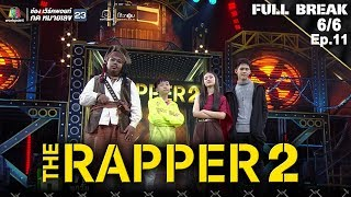 the-rapper-2-ep-11-playoff-สาย-a-22-เม-ย-62-6-6