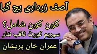 Asif Ali Zardari Challeng Saqib Nisar imran khan Qamar Bajwa | Haqeeqat News