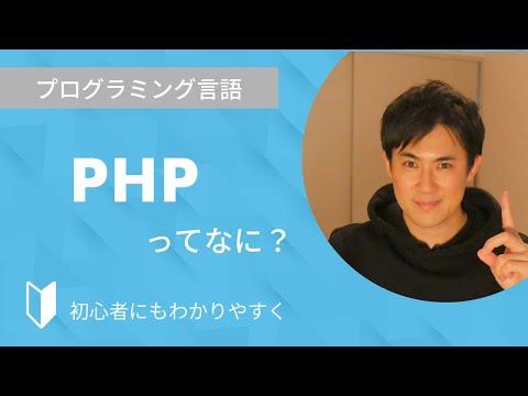 PHPとは? プログラミング言語のPHPについて3分でわかりやすく解説します【プログラミング初心者向け】