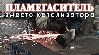Пламегаситель вместо катализатора(, 2015-03-01T16:02:05.000Z)