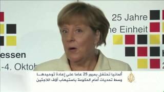 ألمانيا تحتفل بمرور 25 عاما على إعادة توحيدها