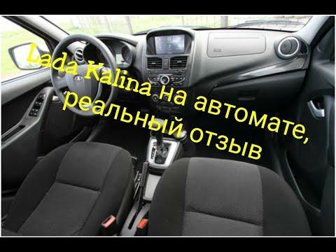 Реальный отзыв о Lada Kalina на автомате Jatco