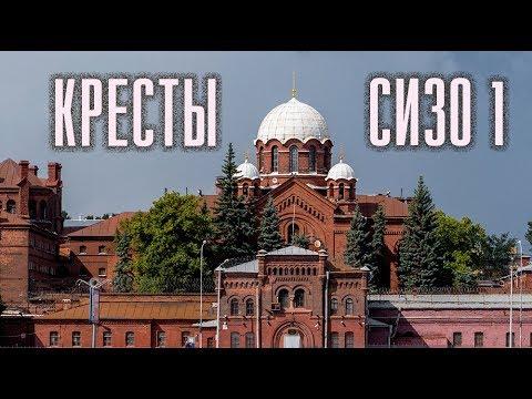 Кресты СПб /тюрьма КРЕСТЫ видео ПИТЕР/СИЗО 1 следственный изолятор Санкт Петербург /Кресты зона