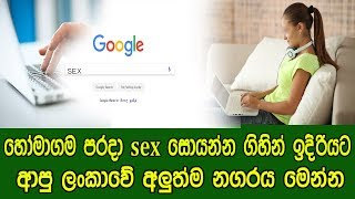 Find Out Sex In Homagama With A Search And Fine The Latest Town-Sinhala