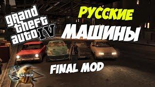 GTA 4 - FINAL MOD | РУССКИЕ МАШИНЫ | ОБЗОР МОДОВ GTA 4