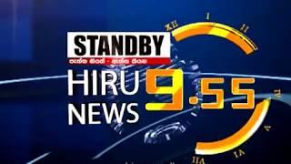 පැත්ත ගියත් ඇත්ත කියන ශ්රී ලංකාවේ අංක එකේ ප්රවෘත්ති විකාශය -  අද 9.55ට - Hiru News