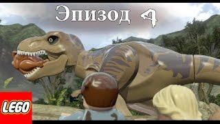 Лего игра мультик про динозавров.Эпизод 4.LEGO game a cartoon about dinosaurs.Episode 4.레고.Лего игры