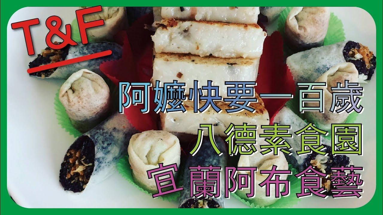 八德素食園   阿布食藝   阿嬤生日吃素食餐廳   朋友宜蘭開按摩店去捧場   VLOG   20180310(六) - YouTube