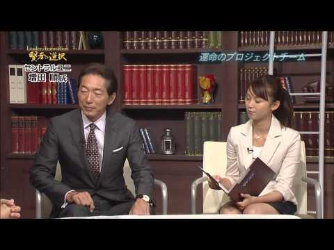 賢者の選択 2/3セントラルユニ代表取締役 社長対談テレビ番組 Japanese company president interview CEO TV