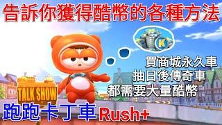跑跑卡丁車Rush+ 手機版 告訴你獲得酷幣的各種方法 以後用來抽免費傳奇永久車 ! Kartrider Rush+