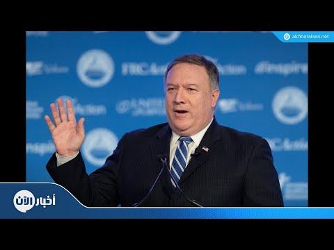 بومبيو: سنتحرك فورا إذا تعرضنا لأى هجوم من وكلاء إيران  - نشر قبل 7 ساعة