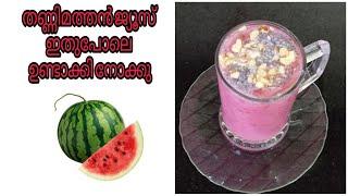 Iftar special thannimathan drink. Ingredients : watermelon, milk, kaskas, suger, drynuts #തണ്ണിമത്തൻ ഇങ്ങനെ ചെയ്തു നോക്കൂ #Easywatermelanshake ...