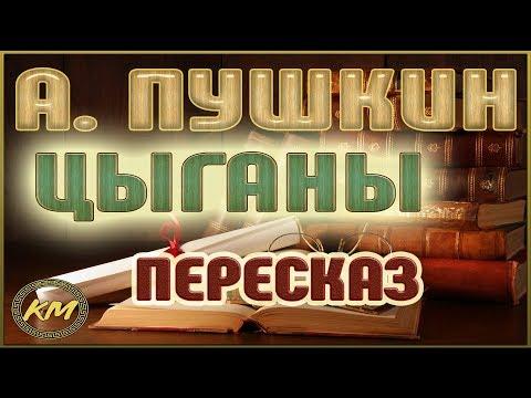 ЦЫГАНЫ. Александр Пушкин