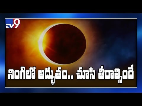 People watch Solar Eclipse LIVE in Hyderabad - TV9