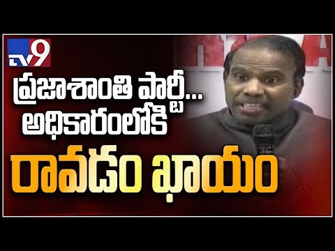 "AP Will Witness ""Praja Shanti Party"" Seat Tsunami In April - KA Paul - TV9"