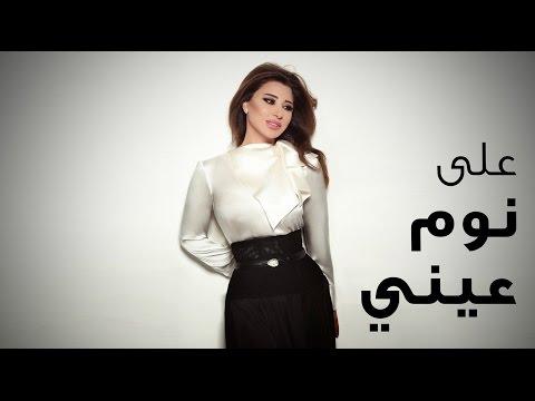 Najwa Karam - 3ala Nawm 3ayni  (Official Lyric Video 2017) / نجوى كرم -على نوم عيني