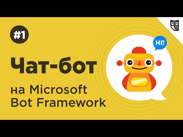 Введение в Microsoft Bot Framework. Создание первого бота.