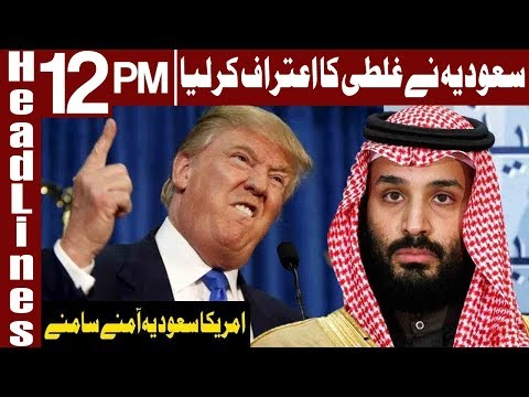 Saudi Prince Reaction on Jamal Khashoggi's Death | Headlines 12 PM | 22 October 2018 | Express News