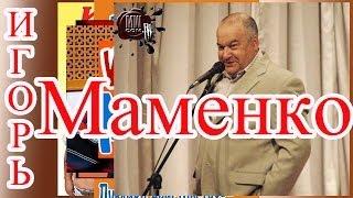 Игорь Маменко  Монолог Племянник!