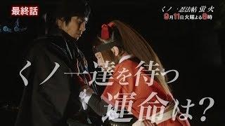9月11日(火)夜8時放送】 お漣(木下あゆ美)を連れ去ったムカデ男は、お...