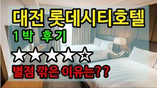 롯데시티호텔 대전 1박 후기 - 별 4.6점!