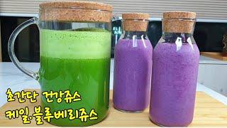 건강쥬스 초간단 건강 쥬스, 케일 쥬스 만들기/블루베리…