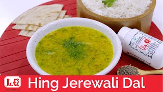 Hing Jerewali Dal Recipe | Dinner Recipe | Indian Food Recipe | LG Hing Recipe | Harpal Singh Sokhi