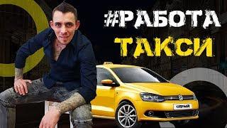Работа в Такси и ничего лишнего. Видео с машины такси
