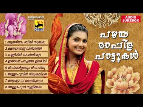 പഴയ മാപ്പിള പാട്ടുകൾ Mappila Pattukal Old Is Gold | Malayalam Mappila Songs Pazhaya Mappila Pattukal