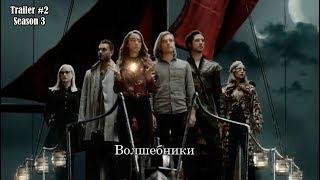 Волшебники 3 сезон - Трейлер #2 (Сериал 2018)