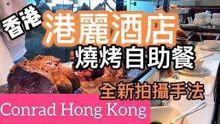 【吃喝玩樂】港麗酒店 樂聚廊 週末香烤自助餐 Brunch 香檳 紅白酒 早午自助餐 Conrad Buffet | 香港美食