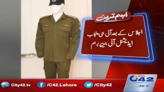 The matter of Punjab police new uniform