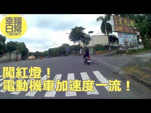 【直擊#52】高雄|闖紅燈!電動機車加速度一流!