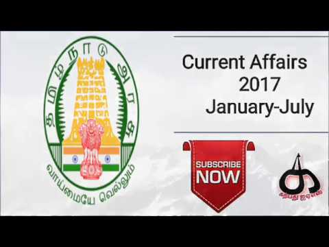 TNPSC IMPORTANT CURRENT AFFAIRS 2017