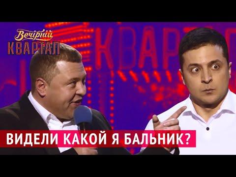 Как Вы Выжили? Я в Шоке - Обращение Порошенко к Народу Украины   Новогодний Вечерний Квартал Лучшее - Видео онлайн