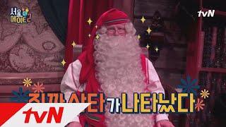 seoulmate2 동심파괴된 어른이들 주목!!! ★진짜 산타★ 실물 공개!! 181210 EP.1