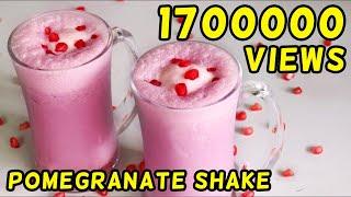 Pomegranate Shake || Kent Turbo Grinder || Salman Shake || Ep#533