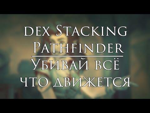 Dex Stacking Pathfinder | Сильно, красиво, элегантно!