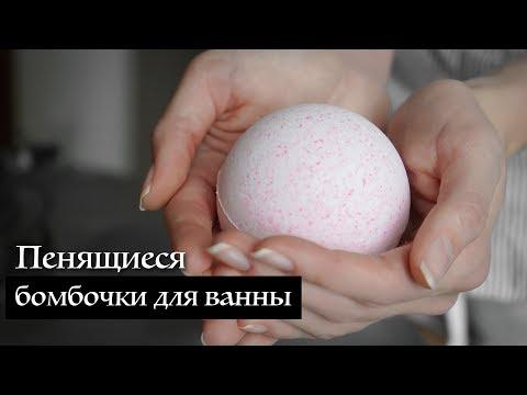 Пенящаяся бомбочка для ванны | Kamila Secrets