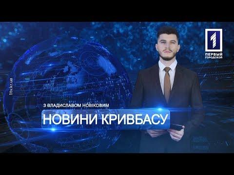 Первый Городской. Кривой Рог: «Новини Кривбасу» – новини за 18 січня 2019 року