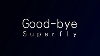 Superfly「Good-bye」、 映画「闇金ウシジマくん ザ・ファイナル」主題...