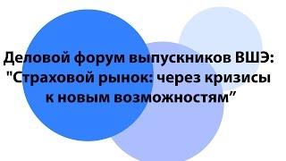 Деловой форум выпускников ВШЭ: \
