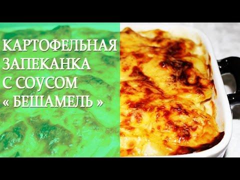 Соус Бешамель домашний рецепт с фото