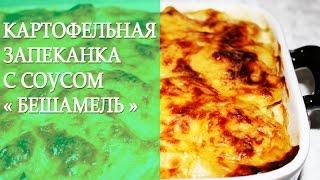 """Картофельная Запеканка с Телятиной и Соусом """"Бешамель"""""""
