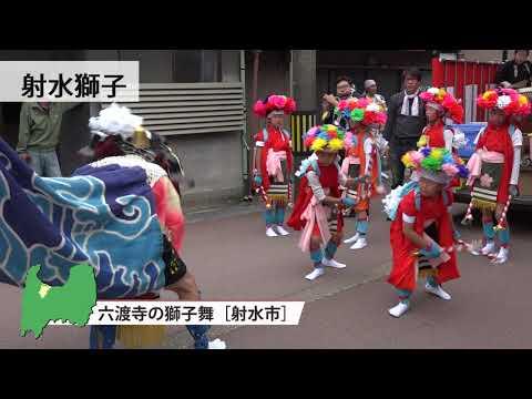 文化財シリーズ06:とやまの祭りー獅子舞ー
