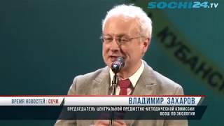 В Сочи завершился заключительный этап Всероссийской Олимпиады школьников по экологии