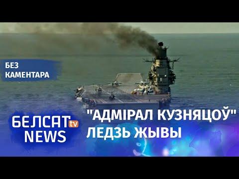 «Адмірал Кузняцоў» дыміць, як паравоз | Адмирал Кузнецов дымит, как паровоз | Admiral Kuznetsov