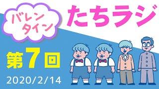 【たちラジ】たっちアカデミーラジオ第7回「バレンタイン」